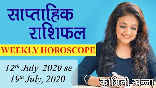 #Saptahik Rashifal 12 JULY 2020 - 19 JULY 2020 | Weekly Horoscope in Hindi by Kaamini Khanna