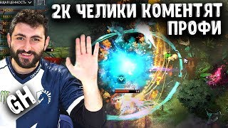 2K ЧЕЛИКИ КОМЕНТЯТ GH БОГА DARK WILLOW DOTA 2