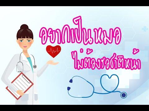 Thrombophlebitis แนวทางแห่งชาติ