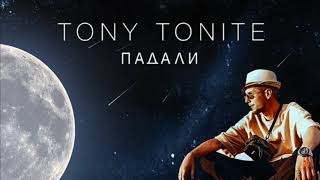 Tony Tonite   Падали