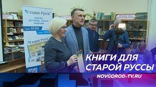 В Старой Руссе подвели итоги благотворительной акции «Городу Достоевского – книга в подарок»