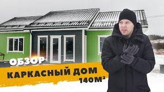 Видео компании Forest House: Подготовили новый жаркий обзор на Каркасный дом. Расскажем много интересной информации, а также расскажем о нашей бонусной программе.