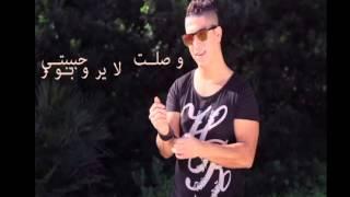 تحميل اغاني cheb rayan wesalt hbibti l airoport (sabam).webm MP3