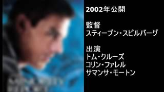映画紹介8マイノリティ・リポート
