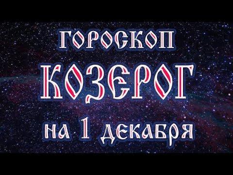 Гороскоп на ноябрь 2017 козерог