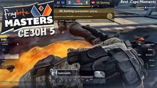 Лучшие моменты CS GO Fragbite Masters Season 5