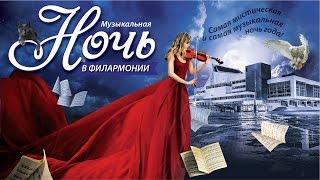 2015 06 27 Ночь в филармонии