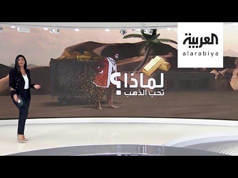 العرب اليوم - شاهد: لماذا يرتفع سعر الذهب؟