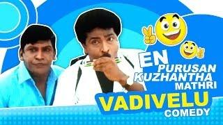 En Purushan Kuzhandhai Mathiri   Tamil Movie Comedy   Livingston   Vadivelu Comedy   Devayani
