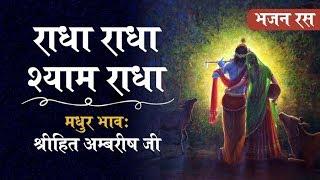Radha Radha Shyam Radha   Shree Radha Krishna Bhajan   Shree Hita Ambrish Ji