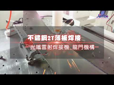 四軸連續光纖雷射焊接機