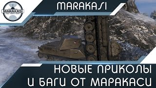Новые приколы и баги в игре World of Tanks, просто жесть!