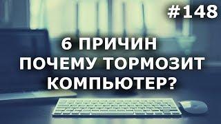 6 ПРИЧИН, почему ТОРМОЗИТ КОМПЬЮТЕР (ноутбук) + Что делать?