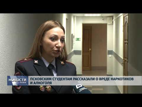 Новости Псков 11.11.2019 / Псковским студентам рассказали о вреде наркотиков и алкоголя