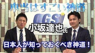 小坂達也氏:日本人が知っておくべき神道!