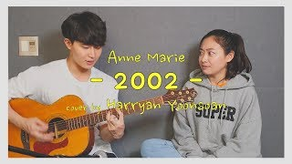 친남매가 부르는(Siblings Singing) Anne Marie   2002 [Cover By Harryan Yoonsoan]