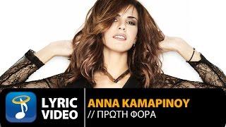 Άννα Καμαρινού - Πρώτη Φορά | Anna Kamarinou - Proti Fora (Official Lyric Video HQ)