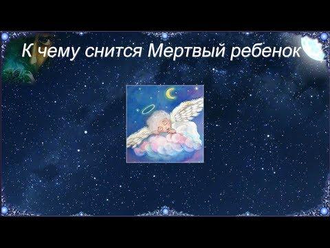 К чему снится Мертвый ребенок (Сонник)