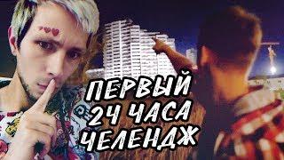 МОЙ ПЕРВЫЙ 24 ЧАСА ЧЕЛЛЕНДЖ НА СТРОЙКЕ