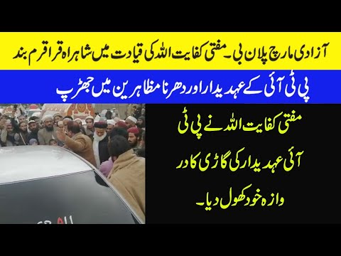 Azadi March Plan B/ Mufti Kifayat Ullah Blocked Shah Rah Quraquram/Cashless Between JUI&PTI Workers
