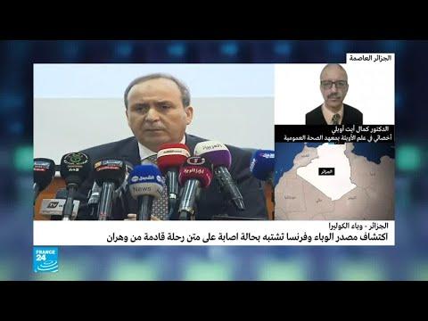 العرب اليوم - شاهد: السلطات الجزائرية تفجر مفاجأة وتكشف مصدر وباء الكوليرا