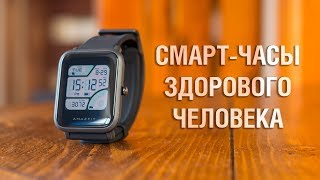 Самые правильные смарт-часы от Amazfit. Обзор Xiaomi Huami Amazfit Bip А1608 или как их там...