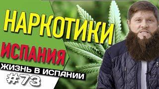 🔴 Интересные факты о Испании   Наркотики в Испании   Жизнь в Испании   Benidorm Alicante Sony A6500