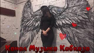 Музыка Кавказа 💖Ты Самной Любимый💖Фатима Магомедова 2018
