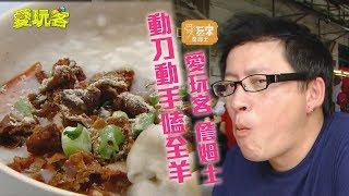 【馬來西亞】檳城必吃~檳城人卻不吃!?100元企劃老詹失控啦!【愛玩客 詹姆士】20120417 #28