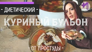 Как сварить куриный бульон с лапшой от простуды - простой рецепт супа из курицы