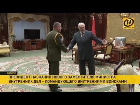Лукашенко назначил Юрия Назаренко командующим внутренних войск: Опыт в СОБР пригодится всегда