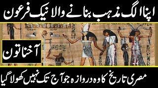 History of Akhenaten in urdu hindi || Mysterious king of Egypt || urdu discovery documentaries
