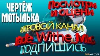 Подводние_приключения№1-МОТИЛЬОК!!!!!