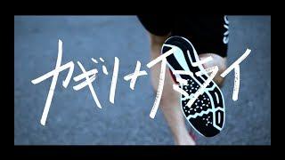 新MV「カギリナイミライ(バンドバージョン)」限定公開!