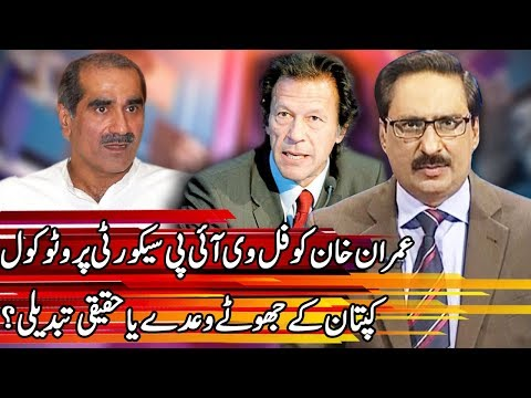 Kal Tak with Javed Chaudhry   6 August 2018   Express News