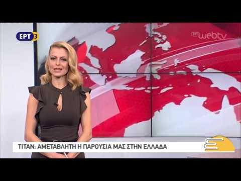 Τίτλοι Ειδήσεων ΕΡΤ3 10.00 | 19/10/2018 | ΕΡΤ