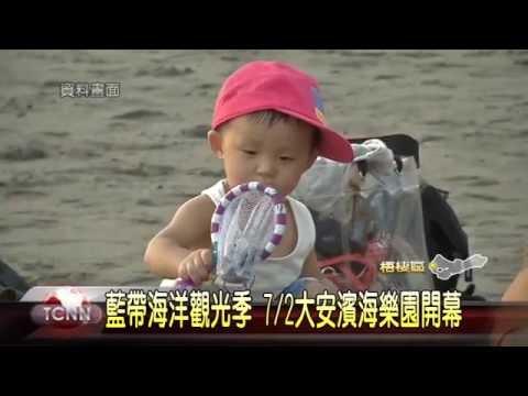 大台中新聞-2016藍帶海洋音樂季7/2開幕預告