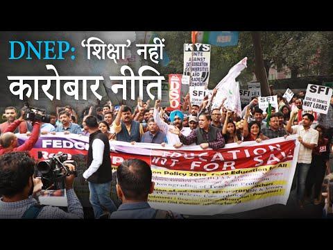 DNEP: 'शिक्षा' नहीं कारोबार नीति