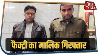 Delhi अग्निकांड: 43 लोगों की कब्रगाह बनी फैक्ट्री का मालिक Rehan गिरफ्तार, भाई हिरासत में