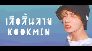 【OPV】KOOKMIN : เสือสิ้นลาย | #Kookmin