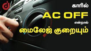 கார் ஏசி - OFF செய்து ஓட்டினால் மைலேஜ் குறையும் | Car AC Affect Fuel Mileage
