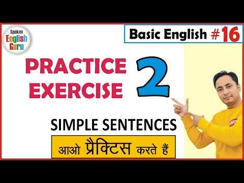 Learn English Grammar | Simple Sentences Practice Exercise 2