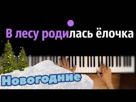 В лесу родилась ёлочка ● караоке   PIANO_KARAOKE ● ᴴᴰ + НОТЫ & MIDI