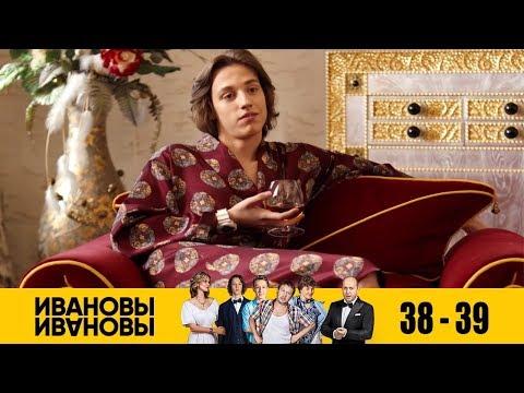 Ивановы-Ивановы - 38 и 39 серии