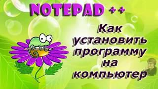 Как установить редактор NOTEPAD