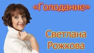 "Светлана Рожкова - ""Голодание"""