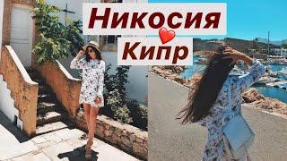 КИПР // Никосия, Смешной пограничник, 2 стороны Кипра за один день😱