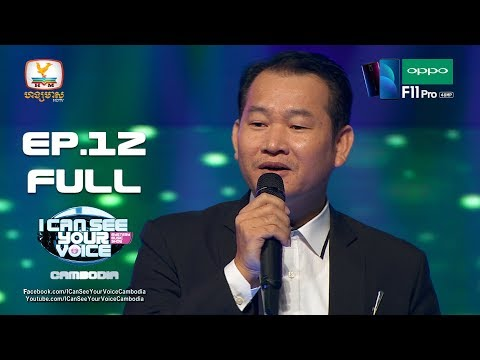 I Can See Your Voice Cambodia - EP 12 Full HD #RHM