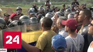 Венесуэла перекрыла путь грузовикам с сомнительным грузом - Россия 24