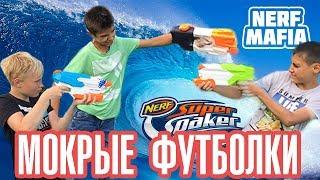 Мокрые футболки нёрф челлендж Wet t-shirts Nerf Challenge Битва на водных бластерах супер сокер